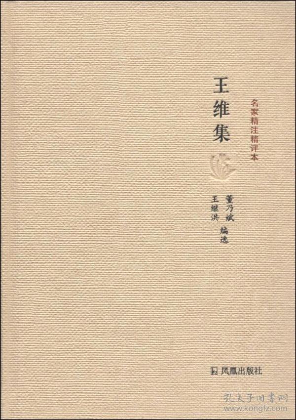 9787550620124王维集-名家精注精评本