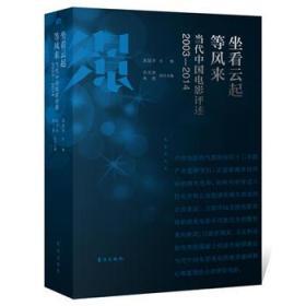 坐看云起等风来:当代中国电影评述(2003-2014)