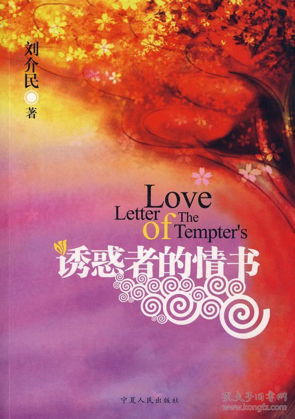 正版图书 诱惑者的情节 9787227037187 宁夏人民