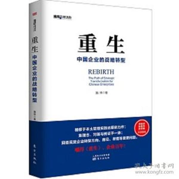 重生:中国企业的战略转型