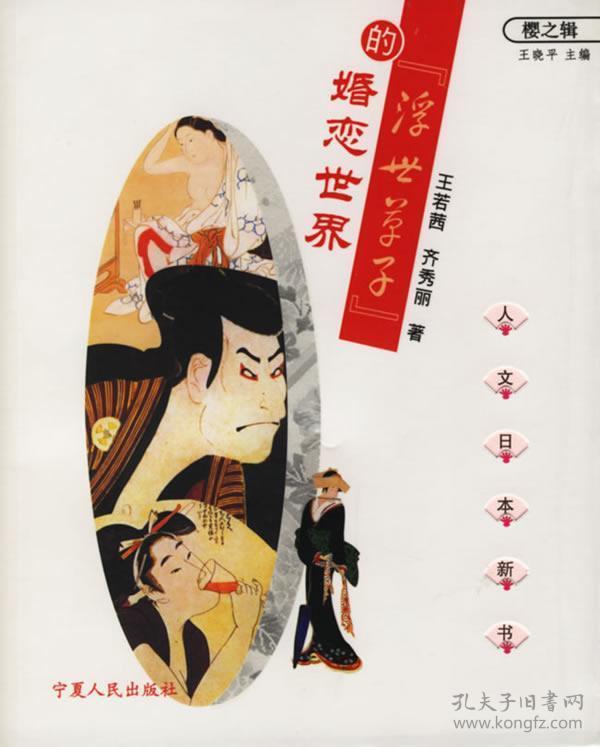 正版图书 浮世草子的婚恋世界--人文日本新书 9787227030225 宁夏