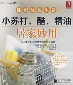 正版图书 小苏打,醋,,居家妙用 9787538153019 辽宁科技
