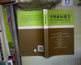 中国商标报告.2008年第1卷(总第7卷) 。、