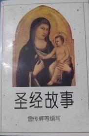 圣经故事     正版现书
