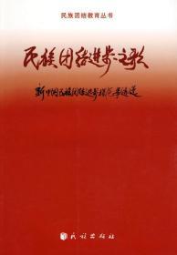正版图书 民族团结进步之歌:新中国民族团结进步模范事迹选 97871
