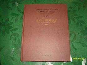 金石之躯寓慈悲 美国佛利尔美术馆藏中国佛教雕塑(著录篇)