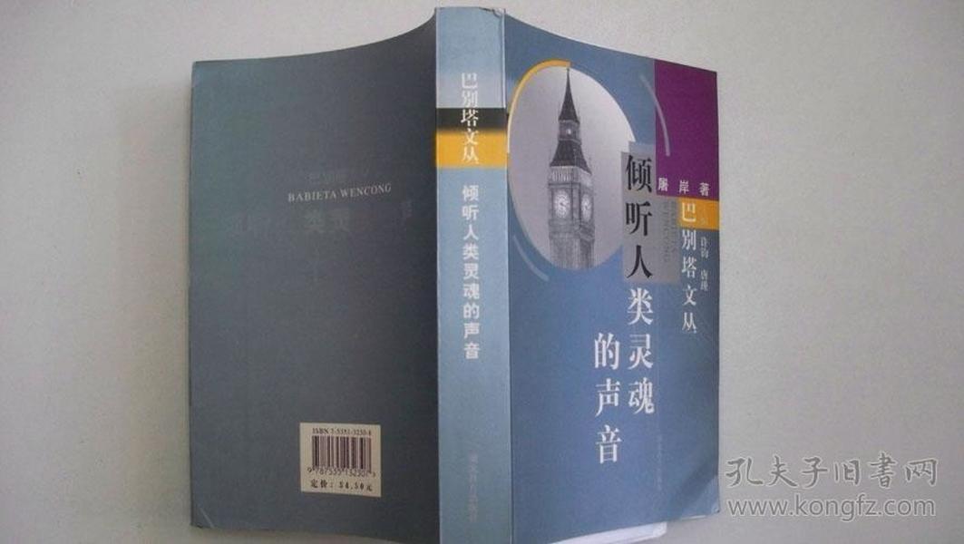 2002年湖北教育出版社出版《倾听人类灵魂的声音》一版一印、著者签赠附函