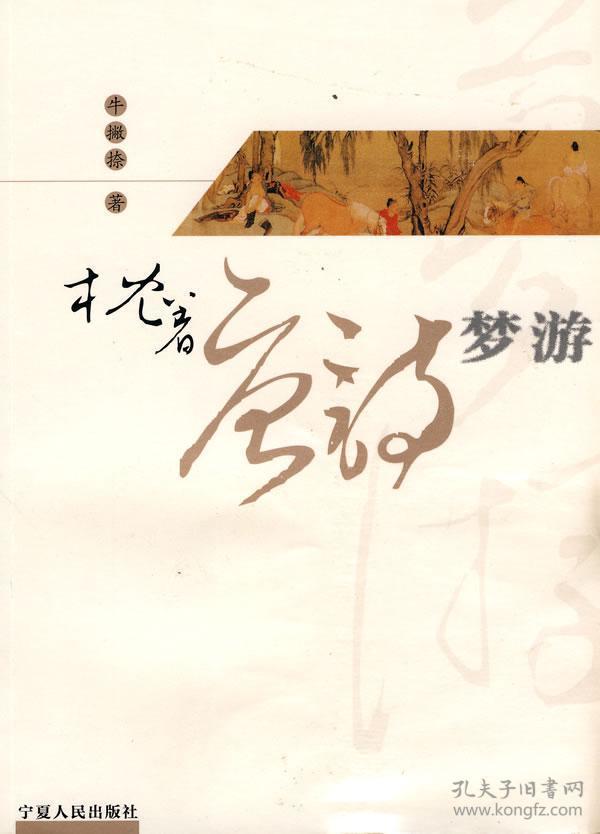 正版图书 枕着唐诗梦游 9787227042440 宁夏人民