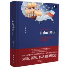 自由的基因——美国自由主义的历史变迁(精装)