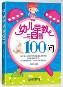 正版图书 幼儿早教与启智100问 9787802557840 企业管理