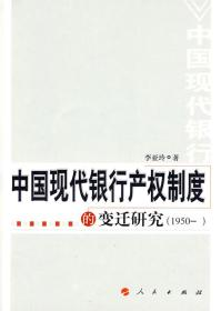 正版图书 中国现代银行产权制度的变迁研究(1950-) 97870100814