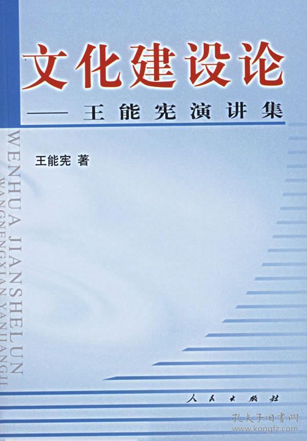 正版图书 文化建设轮-王能宪演讲集 9787010055008 人民