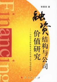 正版图书 融资结构与公司价值研究 9787010058832 人民出版