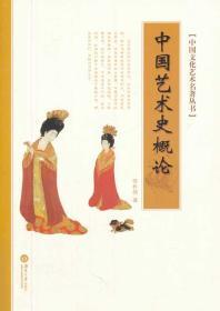 中国文化艺术名著丛书:中国艺术史概论