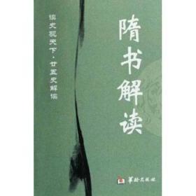 正版图书 隋书解读 9787801785800 华龄出版