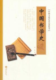 中国书学史