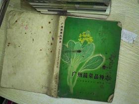 广州蔬菜品种志   。、