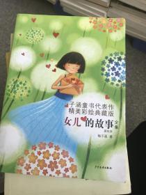 (正版二手8新)女儿的故事全集(美绘版)9787532484850