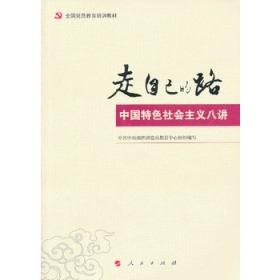 正版图书 走自己的路 中国特色主义八讲 9787010125435 人民