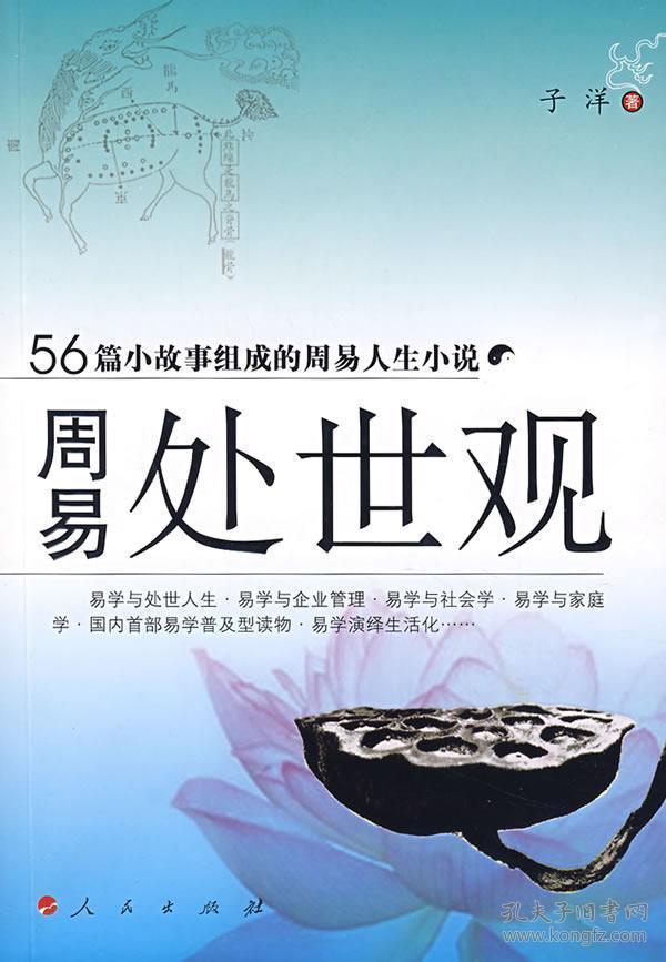 正版图书 周易处世观:56篇小故事组成的周易人生小说 9787010068
