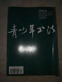 青少年书法1999年第7-12期 六本合售