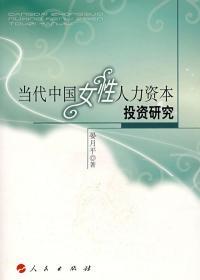 正版图书 当代中国女性人力资本投资研究 9787010074498 人民