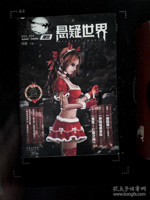 漫客·悬疑世界(VOL.004):2011年12月刊