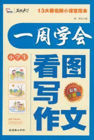 正版图书 小学生一周学会看图写作文(彩色注音版) 978750542992