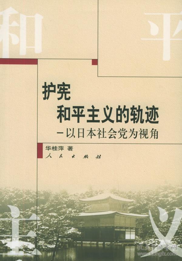 正版图书 护宪和平主义的轨迹 9787010050171 人民