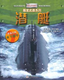 酷爱武器系列:潜艇