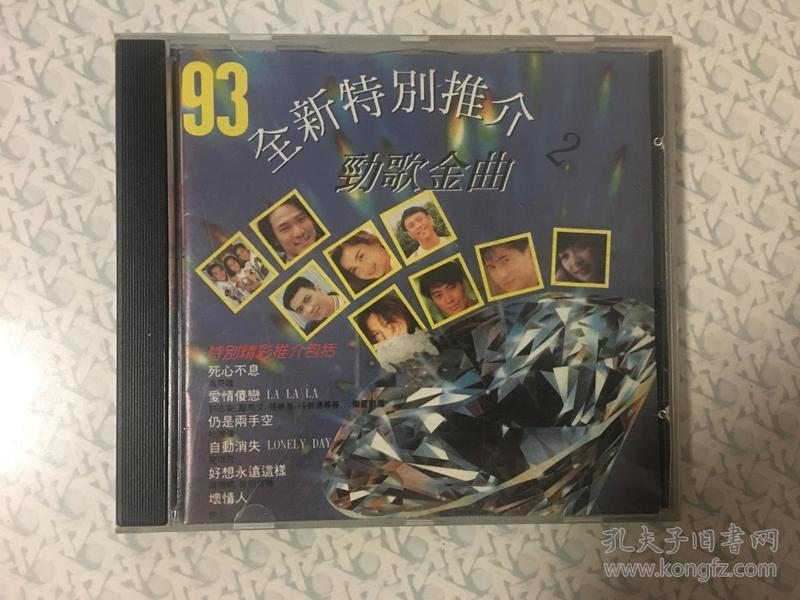 音乐光盘CD:93全新特别推介  劲歌金曲2