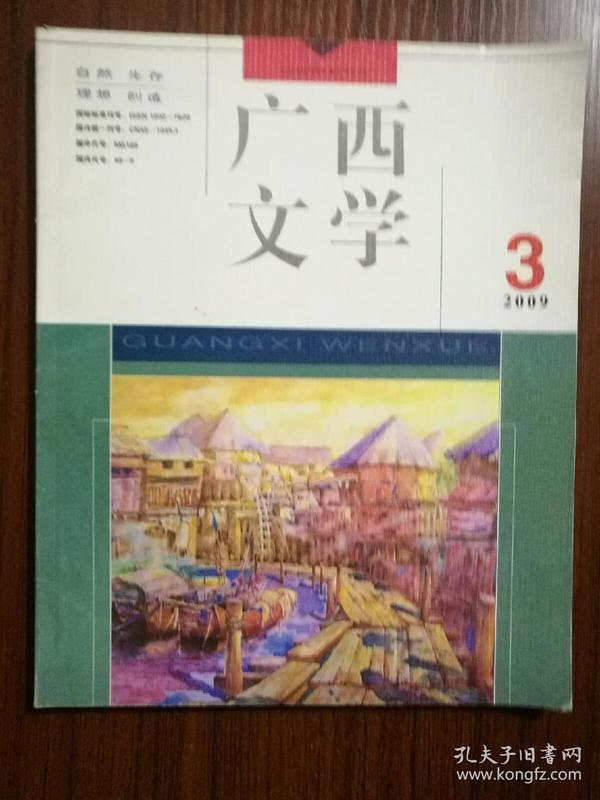 广西文学 2009年第3期