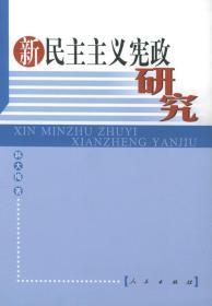 正版图书 新民主主义宪政研究 9787010051161 人民