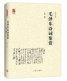 毛泽东诗词鉴赏