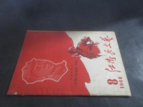 红卫兵文艺1968年8期(井冈山的道路专辑)