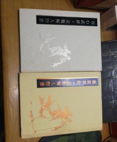 戴敦邦绘刘心武评金瓶梅人物谱(全两册)
