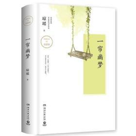 一帘幽梦(琼瑶精装版)