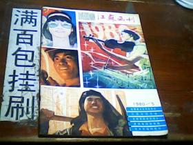 江苏画刊 1980.5