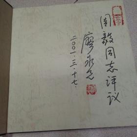 中国漫画书系【廖冰兄卷】廖冰兄签赠钤印本