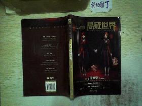 漫客·悬疑世界(VOL.005):2012年1月刊