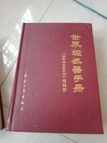 世界轻武器手册(16开 精装本)