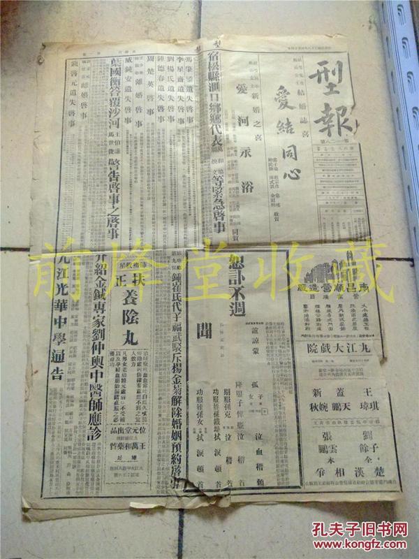 民国报纸-九江型报(民国三十八年四月十四日)