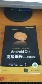 Android C++高级编程——使用NDK