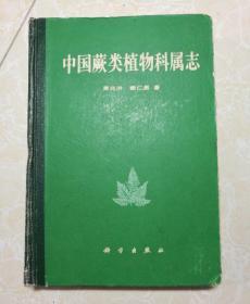 中国蕨类植物科属志