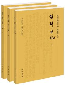 符璋日记(全3册·中国近代人物日记丛书)