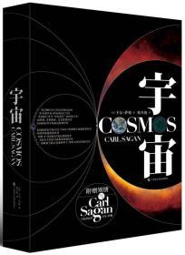 宇宙-附赠别册宇宙漂泊者卡尔.萨根