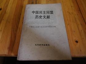 中国民主同盟历史文献:1941-1949
