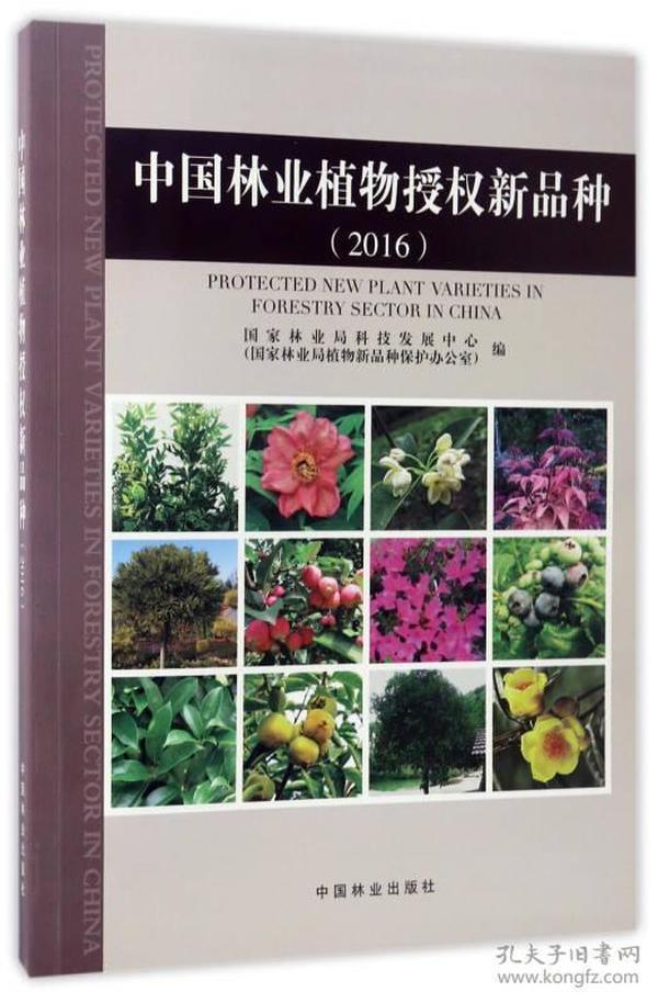 中国林业植物授权新品种:2016