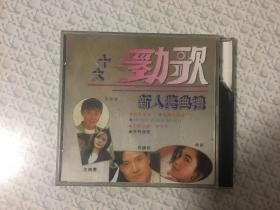 音乐光盘CD:十大劲歌新人奖典礼