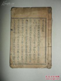 线装木板,道教《太上感应篇》一册,含药方。
